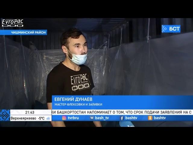 Сюжет телеканала БСТ об отправке 1го флекси-поезда Европак из Башкортостана