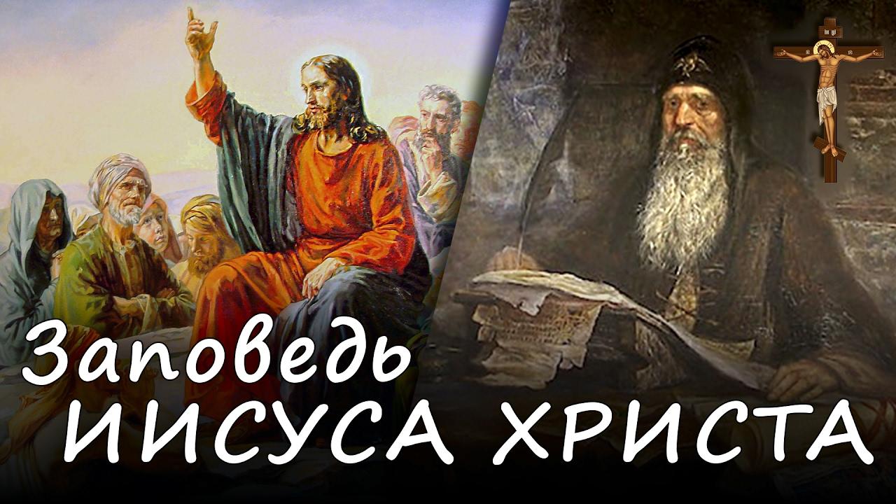 заповеди христа картинка желаю море счастья