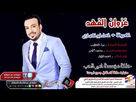 غزوان الفهد المعزوفة + انعل ابو المصاري