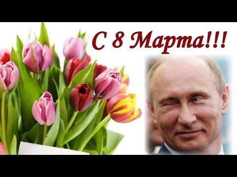 Поздравление с 8 марта от Путина!