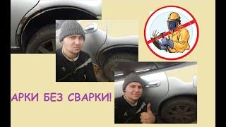 Дешевый Ремонт АРКИ авто без Сварки. Своими руками.