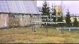 Русский стиль рукопашного боя от Печорской учебки