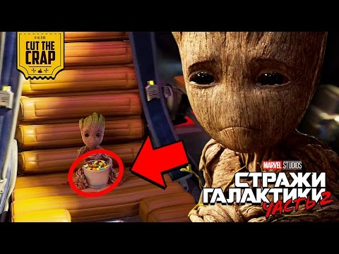 +100500 - Guardians of the galaxy 2  / Стражи Галактики 2