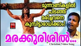 Marakurishil # Christian Devotional Songs Malayalam 2019 # Christian Video Song