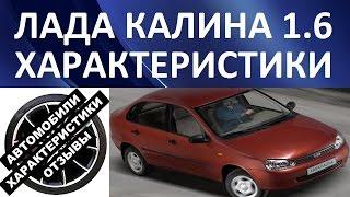 Лада Калина 1.6 (Lada Kalina 1.6, ВАЗ 11183). Характеристики автомобиля.