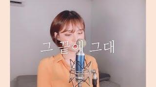 Gambar cover [호텔 델루나 OST] 그 끝에 그대(At The End) - 청하(CHUNG HA) - COVER by 서진씽SEOJINSING