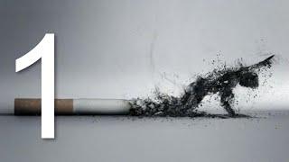 БРОСАЕМ КУРИТЬ Как бросить курить часть 1