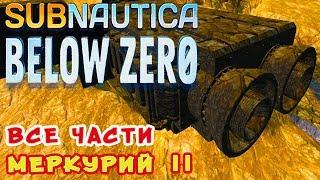 МЕРКУРІЙ II ● Гра Subnautica BELOW ZERO Проходження #34