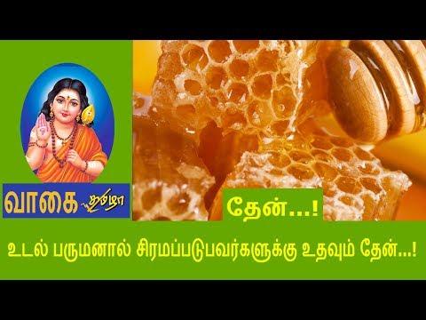 உடல் பருமனால் சிரமப்படுபவர்களுக்கு உதவும் தேன்…!honey benifit in tamil