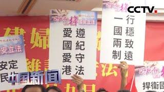 [中国新闻] 香港福建妇女协会举办活动支持国安法 | CCTV中文国际