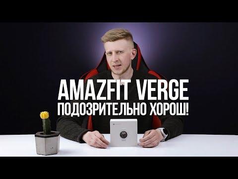 Обзор Xiaomi Amazfit Verge | Достойная замена Bip и Stratos?