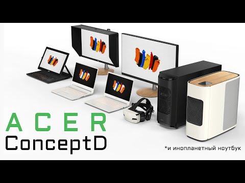 Лучшее от Acer для творчества и настоящий хищник в индустрии игровых ноутбуков