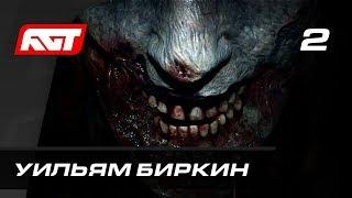 Прохождение Resident Evil 2 Remake — Часть 2: Уильям Биркин