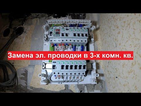 Замена эл. проводки в 3-х комнатной квартире в панельном доме
