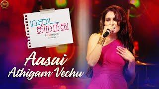 Aasai Athigam Vechu | Andrea Jeremiah | Marupadiyum | Madai Thirandhu | Chapter 1 : Chilli Pepper