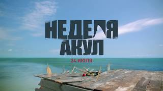 Неделя акул | Discovery Channel