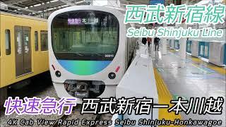 【4倍速広角】西武新宿線快速急行 西武新宿→本川越 全区間