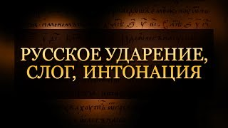 Русский язык. Лекция 1. Русское ударение