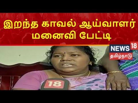 சுட்டுக்கொலை செய்யப்பட்ட காவல் ஆய்வாளர் மனைவியின் உருக்கமான பேட்டி | News 18 Tamilnadu