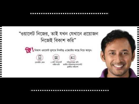 bkash বিকাশ একাউন্ট