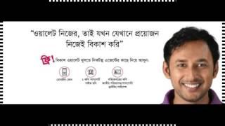 bkash বিকাশ একাউন্ট নিয়ে প্রতারণা by প্রতারক চক্র-Voice Call