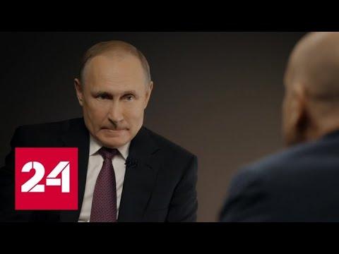 Владимир Путин: интервью