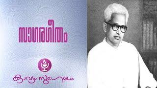 Sagarageetham G. Sankara Kurup