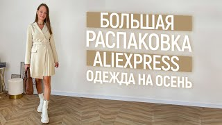 БОЛЬШАЯ РАСПАКОВКА AL EXPRESS С ПРИМЕРКОЙ 55 ДЕТСКОЕ КОСТЮМ СВИТЕР HAUL AL EXPRESS