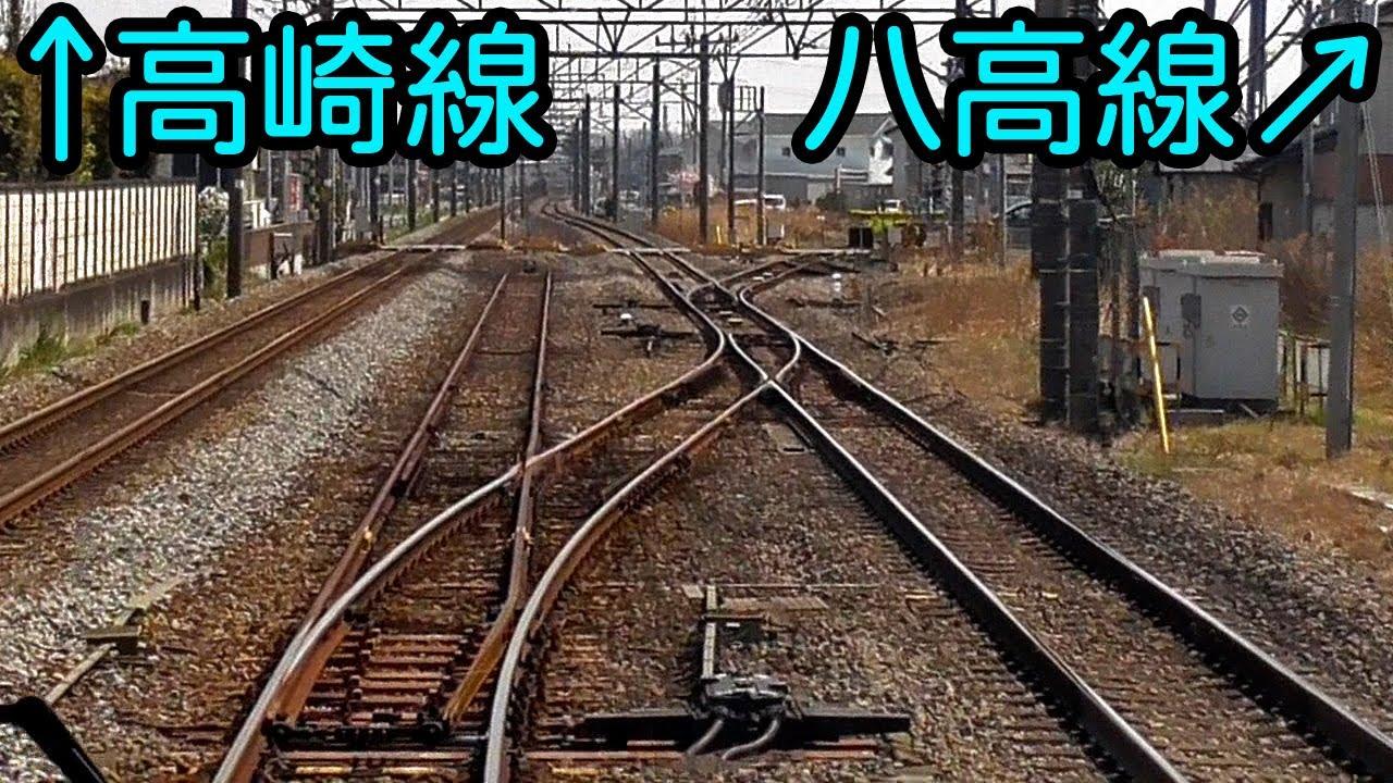 高崎線と八高線の分岐ポイント【高崎線は北藤岡駅をスルー】Railroad ...