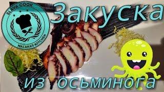 Закуска из Осьминога (octopus) средиземноморская кухня