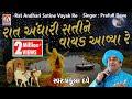 Download Raat Andhari Sati Ne Vayak Aavya |રાત અંધારી સતીને વાયક આવ્યા રે | Praful Dave |Jesal Toral Bhajan | MP3 song and Music Video