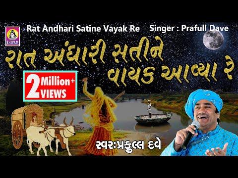 Raat Andhari Sati Ne Vayak Aavya |રાત અંધારી સતીને વાયક આવ્યા રે | Praful Dave |Jesal Toral Bhajan |