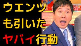 23日放送の日本テレビ 「ダウンタウンDX」 で爆笑問題・田中裕二と 山口...