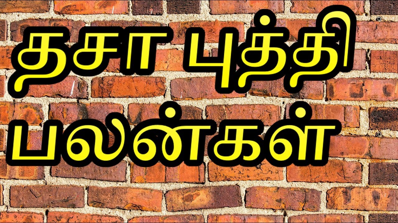 horoscope in tamil with dasa bhukti