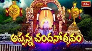 Special Story on Simhachalam Lakshminarasimha Swamy Chandanotsavam || Bhakthi TV