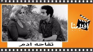 الفيلم العربي - تفاحة أدم - بطوله هند رستم و يحي شاهين
