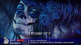 ข้ายังไม่พร้อม(เนื้อเพลง) - STAMP-ST FEAT. SOLOIST , DAILY'NEW [official lyrics & Full Audio HD]