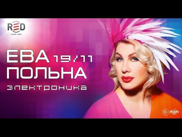 """Ева Польна / клуб """"RED"""" / 19 ноября 2015 г."""