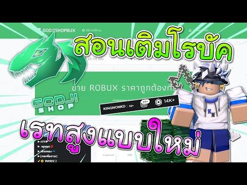 💎สอนเติม ROBUX เรทสูงด้วยระบบ VIP สุดคุ้มแบบใหม่ดีจริงๆ!?