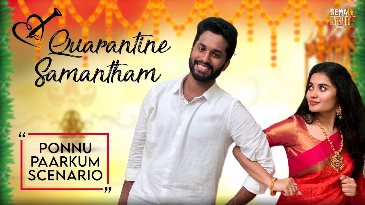 Quarantine Samantham | Ponnu paakra Scenario | Eniyan | Teju | English Subtitles
