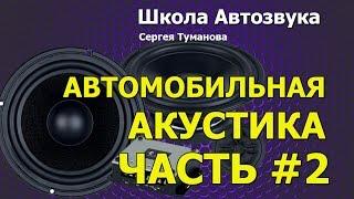 Автомобильная акустика, азы. Часть #2(ВНИМАНИЕ! ЭТО ВИДЕО ДЛЯ НОВИЧКОВ! Подпишитесь на наши бесплатности, которых нет на канале, тут: http://caraudioschool.ru., 2015-10-15T09:03:28.000Z)