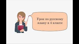 Открытый урок по русскому языку на тему: