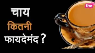 Health benefits of Drinking Tea In Hindi