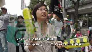 福島などから岡山県へ避難してきたパパ、ママ世代を中心にしたネットワ...
