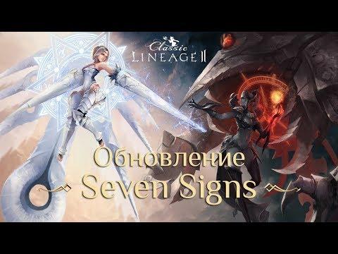 Обзор обновления Lineage 2 Classic - Seven Signs
