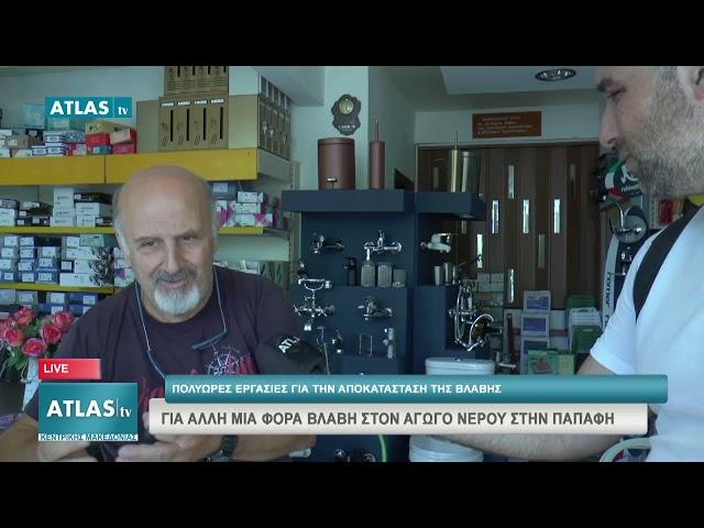 ΚΕΝΤΡΙΚΟ ΔΕΛΤΙΟ ΕΙΔΗΣΕΩΝ 17-10-2019
