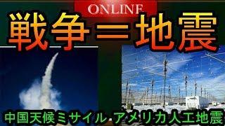 【戦争=地震】日本では報道されない中国とアメリカの戦争【都市伝説】 thumbnail