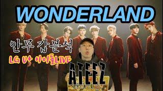 [안무갑분석] 앞으로를 기대 해봐도 좋을 그룹 / ATEEZ - WONDERLAND / LG U+ 아이돌LIVE