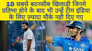 10 सबसे बदनसीब भारतीय क्रिकेटर जिन्हें टीम इंडिया के लिए ज्यादा मौके नहीं मिले | indian cricketer
