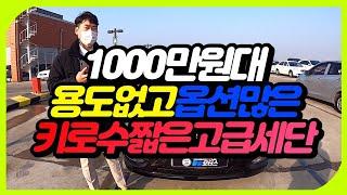 ★1000만원대 준대형 세단 차량 찾으시는분들★가성비있…